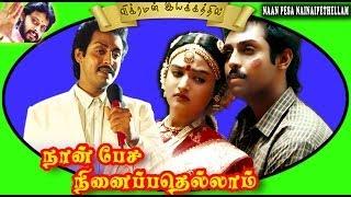 Naanpesa Ninaipethallam   Supper Hit Tamil Movie   Full Movie
