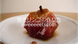getlinkyoutube.com-焼きリンゴの作り方 ( How to make baked apple. )