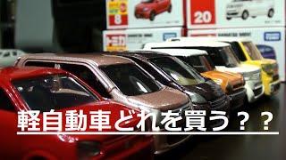 getlinkyoutube.com-2016年 軽自動車どれを買う?6車種徹底比較!低燃費はアルト!