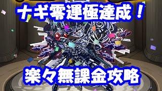【モンスト】イザナギ零楽々無課金攻略【運極達成】