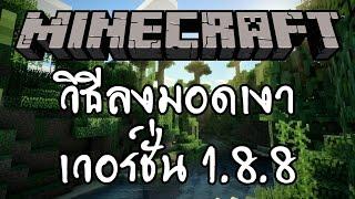 getlinkyoutube.com-[Minecraft] วิธีลงมอดเงา (Shader Mod) 1.8.8