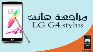 getlinkyoutube.com-مراجعة هاتف LG G4 Stylus