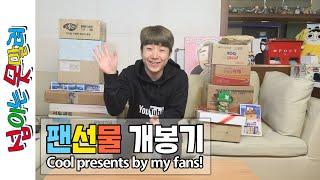 getlinkyoutube.com-어마어마한 팬선물 개봉기 [섭이는못말려]