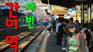간이역-채빈(고은향)