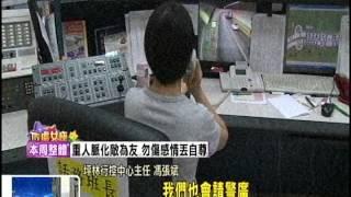 getlinkyoutube.com-[東森新聞HD]對付雪隧龜速車! 警勸告、標示、請警廣廣播