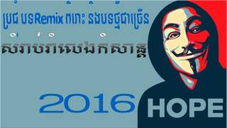 getlinkyoutube.com-Khmer Remix Club 2016|I'm Folle De Toi Jitsu FKM Team 2016