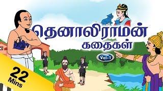 Tenali Raman stories in Tamil Vol 1
