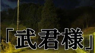 getlinkyoutube.com-【本当にあった怖い話68】「武君様」2ちゃんねる 洒落にならないほど怖い話を集めてみない?