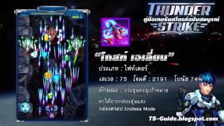 "getlinkyoutube.com-Thunder Strike - รีวิวไฟท์เตอร์ ""โกสท์ เอเลี่ยน"""