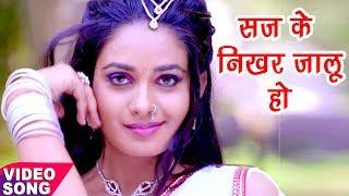 Ritu Singh - सज के निखर जालू हो - Jab Savar Jalu - Lootere - Bhojpuri Hit Songs 2017