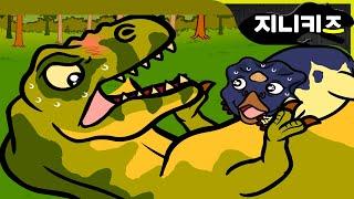 getlinkyoutube.com-기이한 공룡탐험 #5 말리보사우루스의 항복 ★지니키즈 공룡대탐험