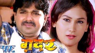 टंच माल भईया लेके बाड़s आईल - Gadar - Pawan Singh - Full Song - Bhojpuri Hot Songs 2016 new