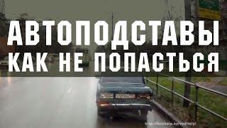 getlinkyoutube.com-подборка автоподставы 23 минуты - 2015