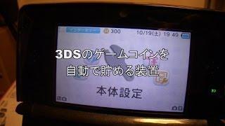 getlinkyoutube.com-3DSのゲームコインを自動で貯める装置