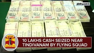 10 Lakhs Cash Seized Near Tindivanam as Flying Squad Intensifies Vehicle Check