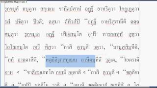 getlinkyoutube.com-2013 12 14 เรียนบาลี ประโยค ๑ ๒ วิชาแปล ภาค ๒ หน้า ๕ ๖ ตอน ๑