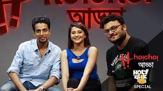 Holy Faak Special | Hoichoi Adda | Soumya | Anamika | Debaloy | Hoichoi Originals | Sangeet Bangla