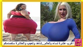 getlinkyoutube.com-أغرب عشرة نساء بالعالم...شاهد وتعجب...والعاشرة ستصدمكم...!!