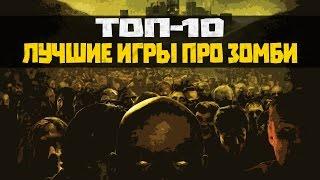 getlinkyoutube.com-ТОП-10: Лучшие игры про зомби