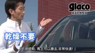 """getlinkyoutube.com-「SOFT99噴霧型 """"雨敵""""玻璃驅水劑」【SOFT99 TV】"""