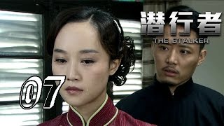 getlinkyoutube.com-【潜行者】 The Stalker 07 罗家国中弹身亡 Luo Jiaguo shot and dead 1080P