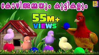 Hen and kids - A Story from Kuttikurumban Malayalam Kids  Animation Movie