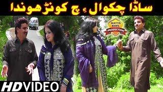 Sada Chakwal Ech Konr Honda►Singer Mukhtiar Sanwal ►Latest Punjabi And Saraiki Song 2017