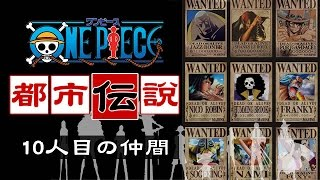 getlinkyoutube.com-【アニメ都市伝説】ワンピース「10人目の仲間」
