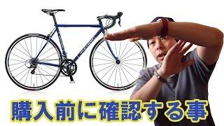 getlinkyoutube.com-【自転車】初心者がロードバイクを購入するときの注意点!自転車専門店に行ってきて話を聞いてきました!