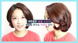 getlinkyoutube.com-[뷰티랩 셀프 헤어] 내츄럴한 볼륨 드라이 연출법 by 강사 이유진 _ Self Hair