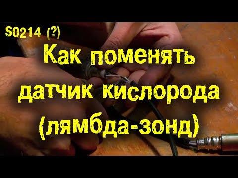 S02E14(?) Как поменять кислородный датчик (лямбда-зонд) (BMIRussian)