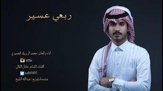 getlinkyoutube.com-شيلة ربعي عسير || أداء وألحان محمد ال بريك العسيري
