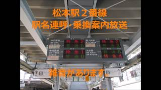 getlinkyoutube.com-松本駅2番線接近放送駅名連呼・乗換案内放送