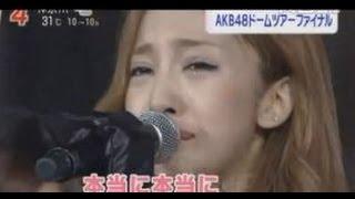 getlinkyoutube.com-板野友美 Tomomi Itano 卒業セレモニー 元AKB48前田敦子、篠田麻里子も 8月25日