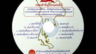 getlinkyoutube.com-เพลงมหาชัย