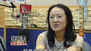 getlinkyoutube.com-開窗說亮話:黎明柔精彩片段(一)
