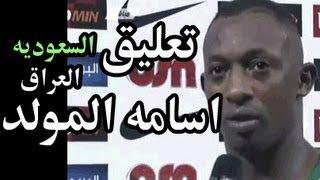 getlinkyoutube.com-تعليق اسامه المولد مباراة السعوديه العراق 0-2