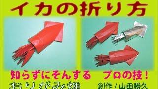 getlinkyoutube.com-魚折り紙の折り方イカの作り方 創作 Origami squid
