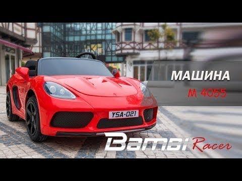 Детский электромобиль Porsche M 4055 Видео обзор