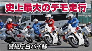 getlinkyoutube.com-度肝を抜かれる白バイの超絶デモ走行! @新型白バイFJR1300P登場 警視庁白バイ安全運転競技大会 POLICE MOTORCYCLE OF JAPAN