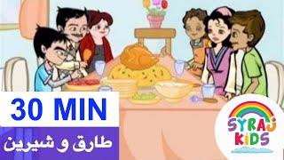 getlinkyoutube.com-طارق و شيرين الكرتون العربي للأطفال FOOD & FAMILY | Arabic Cartoon For Kids | Tareq wa Shireen