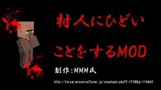 getlinkyoutube.com-【Minecraft】村人にひどいことをするMOD【ショック】