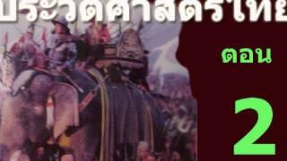 getlinkyoutube.com-2. ประวัติศาสตร์ไทย ฉบับประชาชน ตอน 2