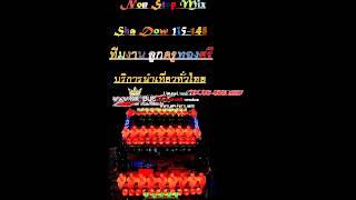 getlinkyoutube.com-แดนซ์มัน ๆ By [DJ.Owen.Remix] Non-Stop Mix ABB 144 Vol.2