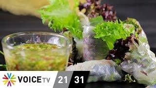 Cozy Cooking : โรลเมี่ยงปลาทู