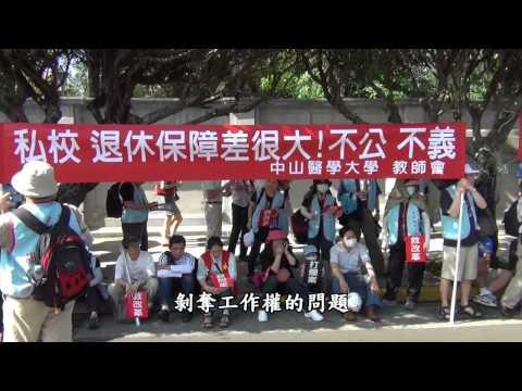 2013年525打爛案救改革