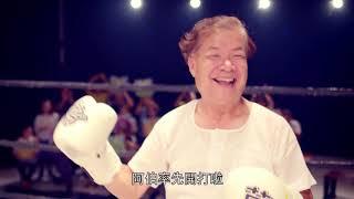 2017流感疫苗開打 拳擊篇(台)