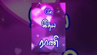 En Idhaya Rani