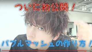 getlinkyoutube.com-バブルマッシュ作ってみました OCEAN TOKYO harajuku 三科光平