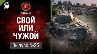 Свой или чужой №25 - от Evilborsh и Deverrsoid [World of Tanks]